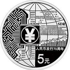 人民币发行70周年15克银币赏析