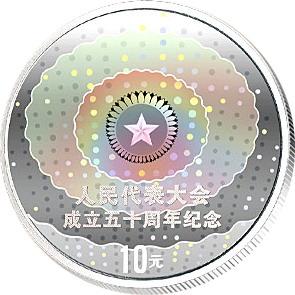 人大50周年幻彩银币赏析