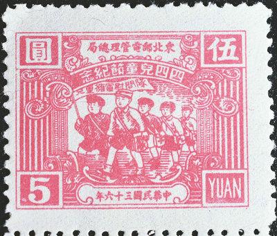儿童节邮票有哪些