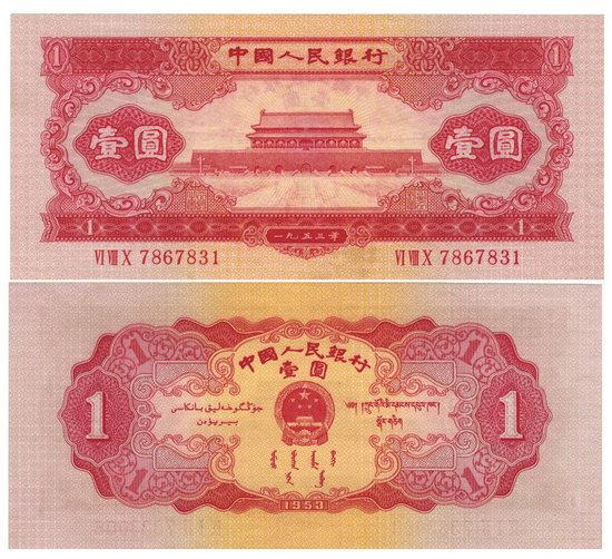 外国给新中国印制的唯一一套货币