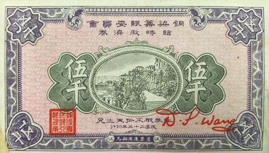 印有重庆风光的民国纸币