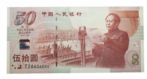 """""""庆祝中华人民共和国成立50周年""""纪念钞上的开国大典"""