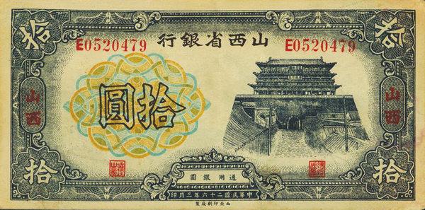 """""""三晋""""风光在民国纸币上的表现"""
