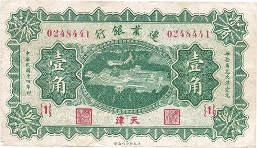 """天坛图景的民国纸币怎么就变成""""世遗""""了"""