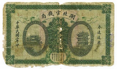 湖北四川发行过纸币