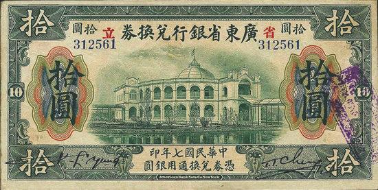 背景为辛亥革命纪念建筑图景的纸币