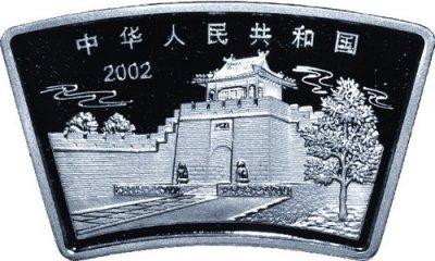 2002年壬午马年生肖1盎司扇形银币 原盒 证书